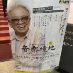 村上ポンタ秀一 デビュー45周年ライブ「音楽境地」観にいってきました!